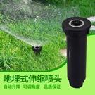 灌溉噴頭自動升降噴頭園林灌溉旋轉噴水噴頭園藝草坪澆水澆花噴霧灑水器 小山好物