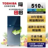 歡迎來電洽詢《長宏》TOSHIBA東芝鏡面冰箱510公升【GR-AG55TDZ(GG)漸層藍】能源效率第一級