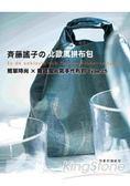 齊藤謠子的北歐風拼布包:簡單時尚X雜貨風人氣手作包