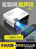S1小型手機投影儀微型家用智慧無線wifi投影機家庭影院便捷式YYP 可可鞋櫃