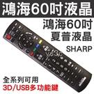 鴻海60吋 夏普 LED液晶電視遙控器 ...