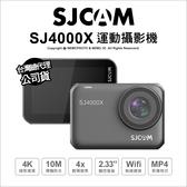SJCam SJ4000X 運動攝影機 4K Wifi 裸機10M防水 NCC 認證【贈64G+原電】可分期 薪創數位