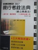 【書寶二手書T5/法律_HHM】2017國考實務-現行考銓法典9/e_郭如意
