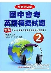 國中會考英語模擬試題(2)【升高中必備】