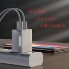 WH 快充雙USB口送2米充電線 旅充組 充電頭 充電器 蘋果安卓通用iPhone ipad三星oppo華爲vivo小米
