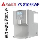 【南紡購物中心】元山 YS-8105RWF 免安裝RO溫熱淨飲機
