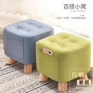 實木小凳子沙發凳北歐小方凳板凳矮凳家用布...
