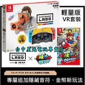【任天堂實驗室】 NS Switch Labo 04 VR 組合套裝 輕量版+超級瑪利歐 奧德賽 【台中星光電玩】