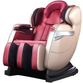 按摩椅 共享按摩椅商用掃碼家用全身全自動微信支付寶樂摩吧投幣椅T 1色