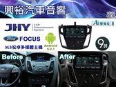 【JHY】15~18年福特 FOCUS專用9吋螢幕M3系列安卓多媒體主機*雙聲控+藍芽+導航+安卓