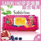 日本 早安面膜 BCL SABORINO 綜合莓果香味 桃紅色包裝 面膜 (28枚入) 抽取式 快速完成臉部呵護