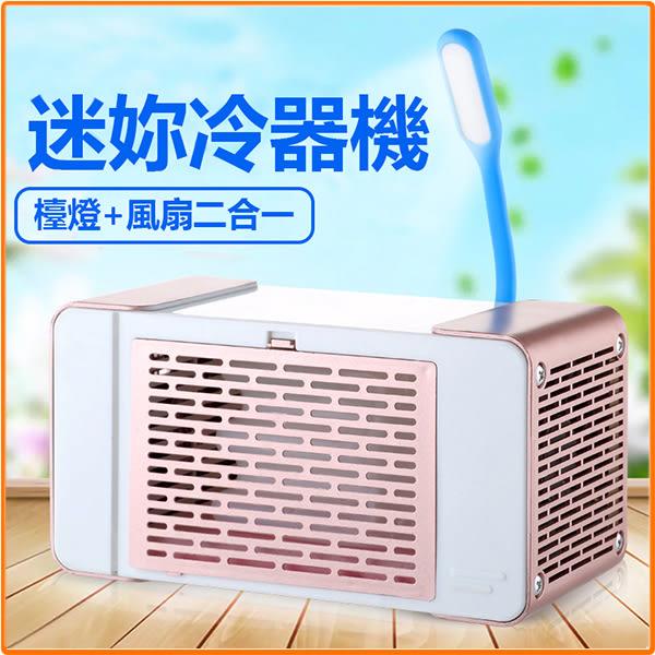 【送小夜燈】移動小冷氣 冷氣扇 USB 微型水冷氣扇 行動水冷扇 攜帶型 微型水冷氣【極品e世代】