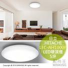 【配件王】日本代購 日本製 HITACHI 日立 LEC-AH1000P LED 吸頂燈 省電 調光 調色 5坪