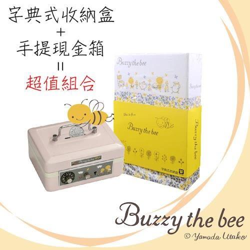 Buzzy the bee收納盒+手提現金箱