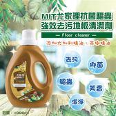 現貨 尤家理  尤加利地板清潔劑 1000cc 茶樹 精油 去汙 抑菌 驅蟲 清潔 除臭
