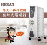 【佳麗寶】-現貨不用等(HERAN禾聯)159M5-HOH 葉片式電暖器-9片式