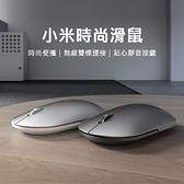 【MI 小米】輕薄時尚無線藍牙滑鼠 XMWS001TM|滑鼠 無線滑鼠 靜音 辦公滑鼠 雙模滑鼠