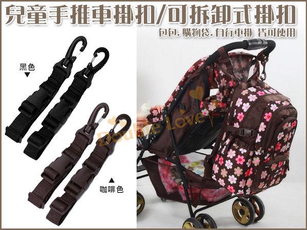 媽媽包 【JF0041】兒童手推車掛扣/媽媽包掛扣/自行車掛扣/可拆卸
