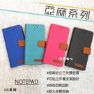 【亞麻系列~側翻皮套】LG G5 G6 G7+ G8S G8X ThinQ 掀蓋皮套 手機套 書本套 保護殼 可站立