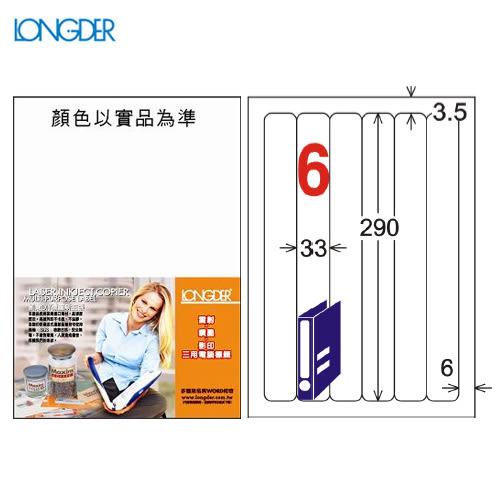 【量販2盒】龍德 A4三用電腦標籤(雷射/噴墨/影印) LD-880-W-A(白)  6格(105張/盒)列印標籤/信封/貼紙