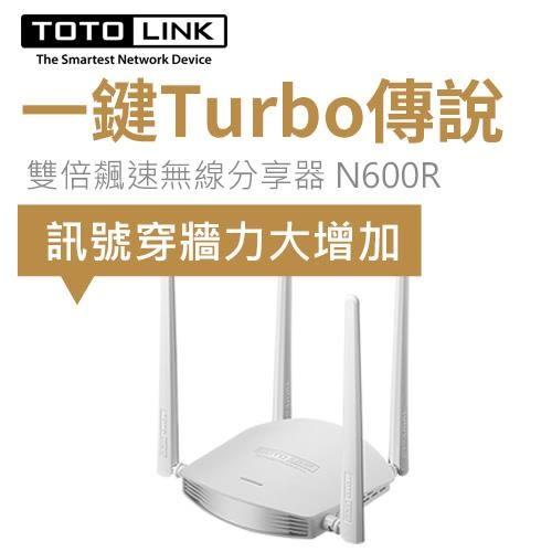 TOTOLINK 雙倍飆速無線分享器 N600R【原價699,1月優惠中】