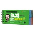 SOS救急英語會話(免費附贈虛擬點讀筆APP)