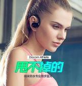 運動型入耳式藍芽耳機跑步掛耳式健身頭戴腦後式無線耳塞台秋節88折