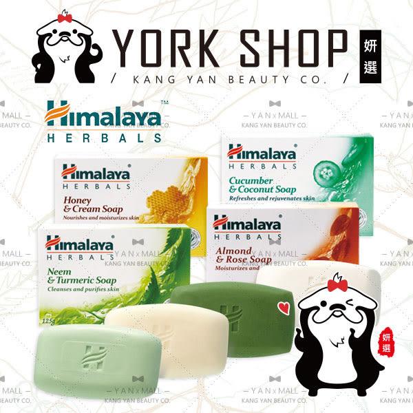 印度 Himalaya喜馬拉雅 保濕香皂125g 苦楝薑黃|杏仁玫瑰|蜂蜜乳霜|黃瓜椰子 ❤ 妍選