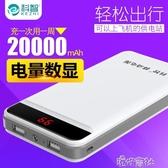 科智20000毫安培聚合物大容量智慧行動電源手機通用便攜行動電源蘋果 免運快出