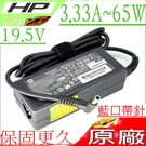 HP 65W 充電器(原廠)-惠普19.5V,3,33A,470 G3,470 G4, 470 G5,640 G3, 650 G3,X360 G1, X360 G2,11-u024TU