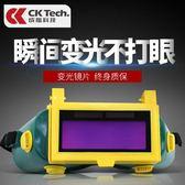 自動變光電焊眼鏡 變光 焊工防護