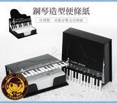 【小麥老師 樂器館】便條紙 鋼琴造型便條紙 台灣製 KMP250S 鋼琴造型便條盒 memo紙 單售【A681】