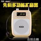 擴音器 SAST/先科N720 教學擴音器喊話器教師導游有線無線大功率喊話話筒 生活主義
