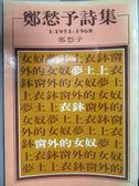 【書寶二手書T1/文學_ORS】鄭愁予詩集I:1951-1968