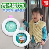 現貨-長效防蚊扣 驅蚊扣 戶外 大人小孩皆可用【H009】『蕾漫家』