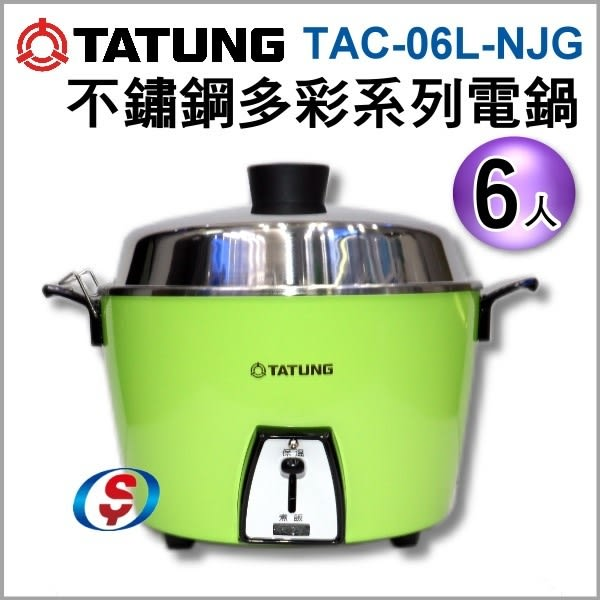 【信源】6人份 大同不鏽鋼多彩系列電鍋-TAC-06L-NJG