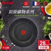 法國特福Tefal 頂級礦物系列28CM不沾小炒鍋