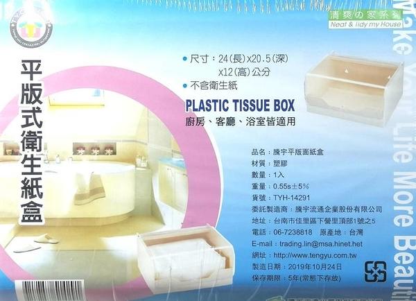平版式衛生紙盒 THY-14291【58514291】衛生紙架 面紙盒架 浴室收納《八八八e網購