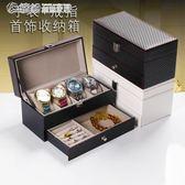 手錶收納盒 碳纖維手錶箱 PU皮手鍊手錶盒整理收納盒子首飾戒指盒飾品包裝 「繽紛創意家居」