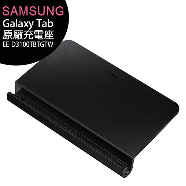 SAMSUNG Galaxy Tab S4 EE-D3100 (TAB A 10.5) 原廠充電座(黑)內含原廠旅充◆送Tab S4保貼