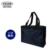 YESON 永生 MIT 橫式 多色 休閒袋 手提袋 肩背袋 購物袋 可放A4 休閒袋 1139