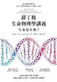 (二手書)薛丁格生命物理學講義:生命是什麼?