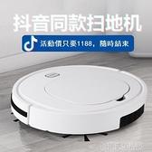 掃地機器人家用智慧靜音全自動懶人拖地機擦地三合一體超薄吸塵器 【優樂美】