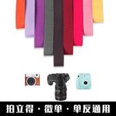 相機背帶 思洋相機通用掛脖背帶 拍立得背帶繩窄款掛繩純色簡約文藝范 【米家科技】