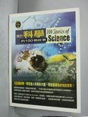 【書寶二手書T9/科學_QIJ】關於科學的100個故事_霍致平
