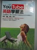 【書寶二手書T9/語言學習_BTH】YouTube英語學習法_本山勝寬, 陸蕙貽