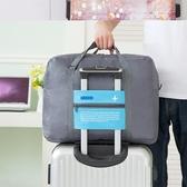 折疊旅行收納包防水大容量便攜男女  hh2425『夢幻家居』