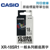 CASIO XR-18SR1 一般系列銀底黑字標籤帶(寬度18mm) /適用 CASIO KL-170/KL-170 Plus/KL-G2TC/KL-P350W