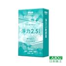 日本味王 淨力2.5軟膠囊 (20粒/盒) 效期2022.01.02
