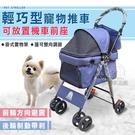 寵物推車 可放機車前座 輕巧型 四輪超穩固 折疊推車 超強避震 狗推車 貓推車 中小型犬可乘坐